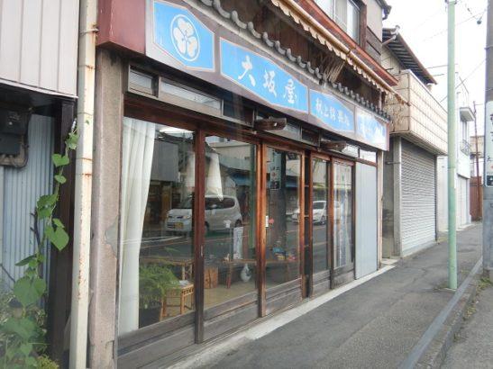 店舗 桐生最中 大坂屋