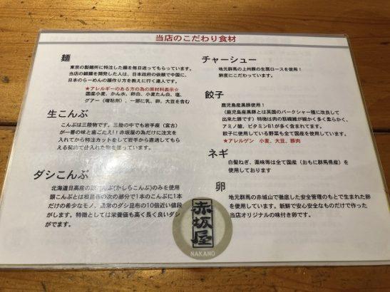 赤坂屋 ラーメン 高崎市中居町
