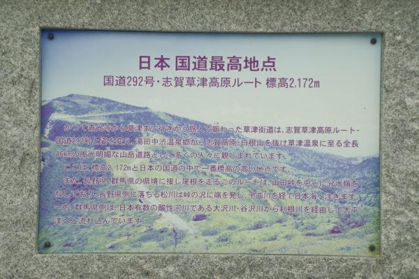 渋峠 渋峠ホテル 看板