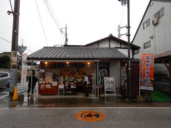 富岡製糸場前店 田島屋 まゆこもり