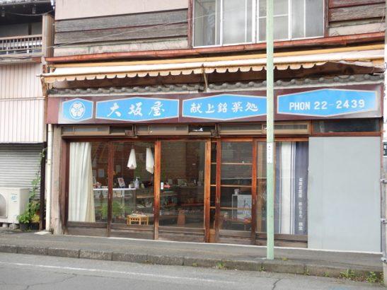 外観 桐生最中 大坂屋