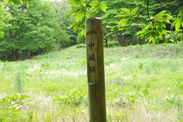 中城跡標識 岩櫃城