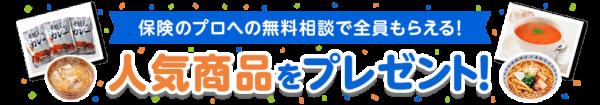 保険コネクト 口コミ 評判