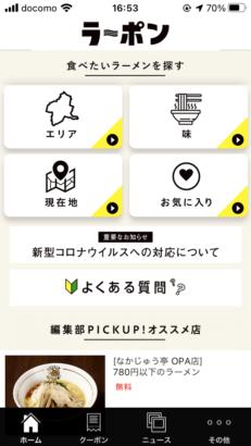 条件指定検索画面 ラーポン 群馬 アプリ