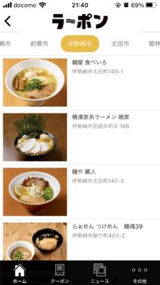 伊勢崎市ラーメン情報画面 ラーポン 群馬 アプリ