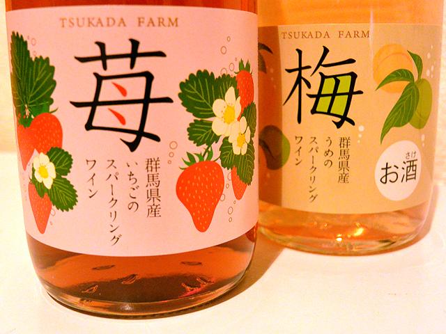 スパークリングワイン2種類 塚田農園 ミヤマワイン 中之条