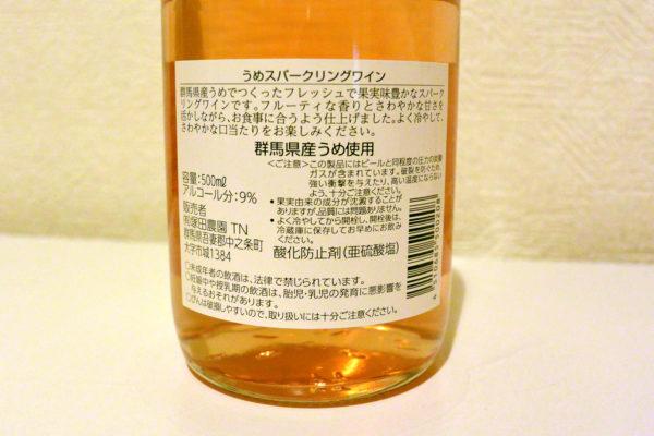 うめスパークリングワインラベル裏 塚田農園 ミヤマワイン 中之条