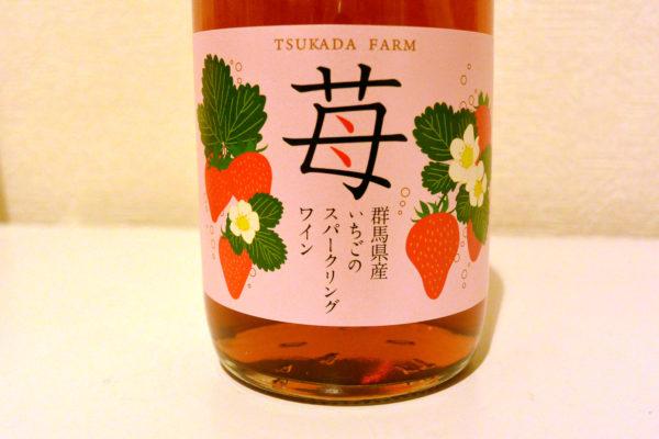 いちごスパークリングワインラベル表 塚田農園 ミヤマワイン 中之条
