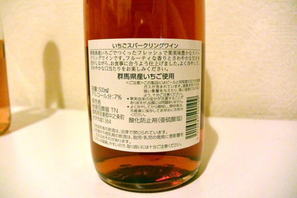 いちごスパークリングワインラベル裏 塚田農園 ミヤマワイン 中之条