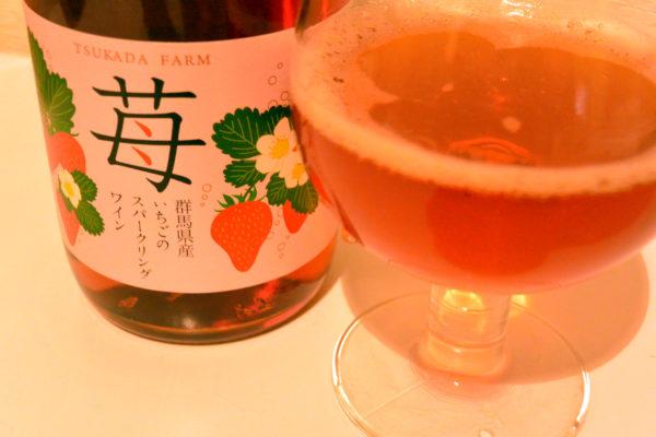 グラスに注いだところ 塚田農園 ミヤマワイン 中之条