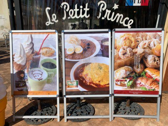 寄居 星の王子さま パーキングエリア PA 飲食店店舗看板