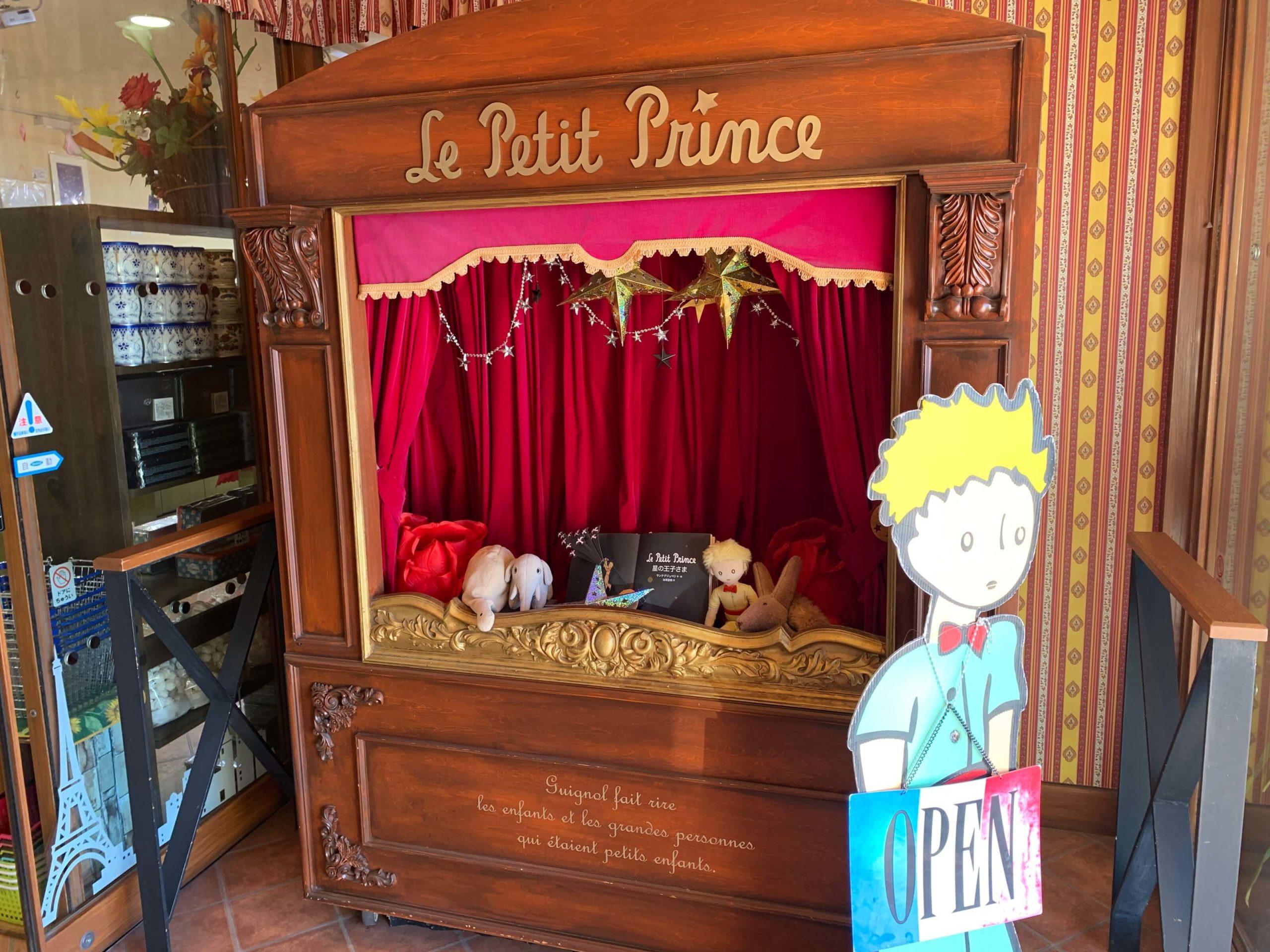 寄居星の王子さまPA土産店舗入口