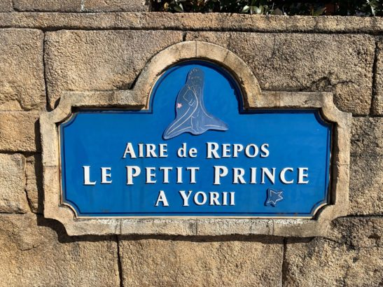 寄居 星の王子さま パーキングエリア PA 外観看板