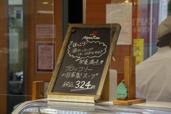 アルペンローズ 高崎高島屋 洋食店シャクナ かつみ工房