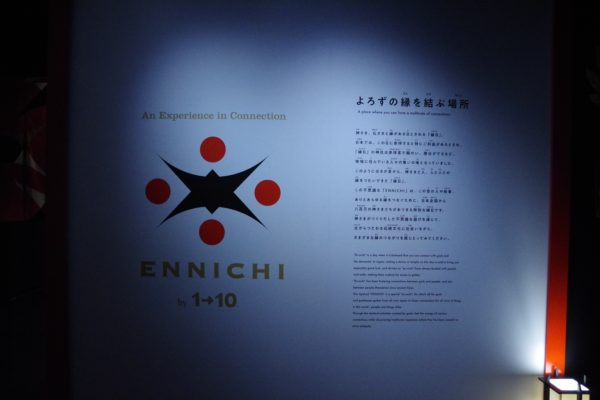 ENNICHIby1-10 アクエル前橋 市川海老蔵