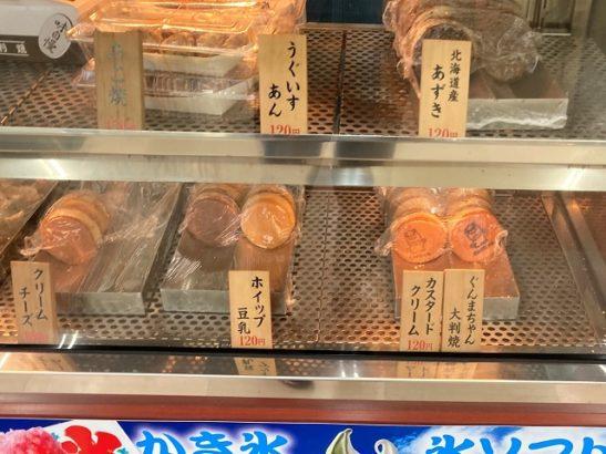 ぐんまちゃん大判焼 ビバホーム高崎店 フードコート えん
