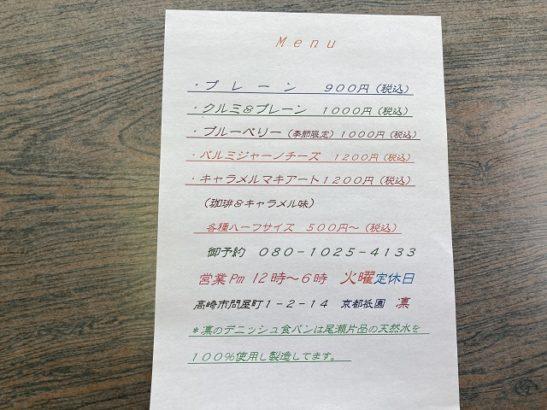 京都祇園凛 デニッシュ食パン専門店 高崎市問屋町 京都祇園ボロニヤ