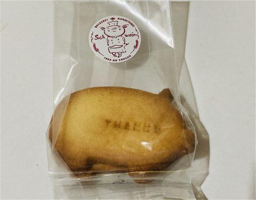 高崎市 ドイツパン シュヴァイン