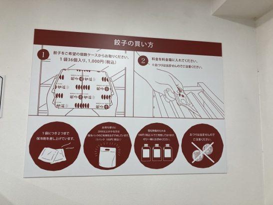 餃子の雪松 餃子 無人直売所 前橋 伊勢崎
