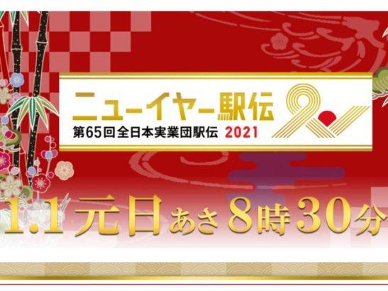 ニューイヤー駅伝2021 出場チーム 区間エントリー選手
