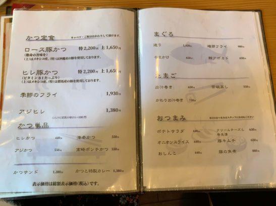 神田ポンチ軒 高崎 口コミ