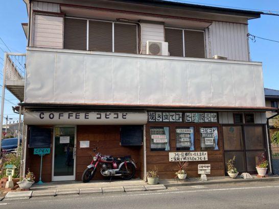館林市 copicopi コーヒー