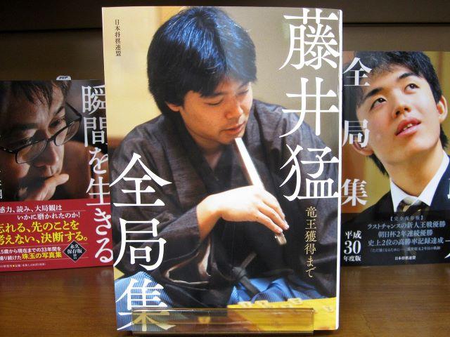 藤井猛 将棋 トーク 名言