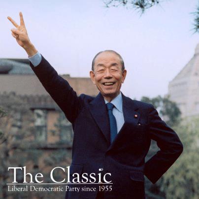 福田赳夫 内閣総理大臣