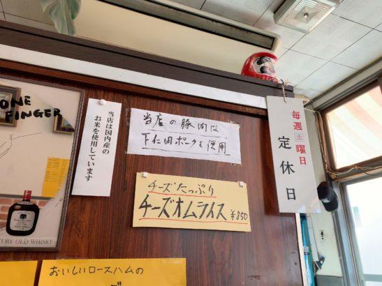 富岡市 急行食堂 オムライス