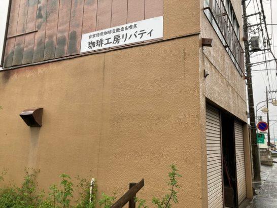 高崎市 珈琲工房リバティー