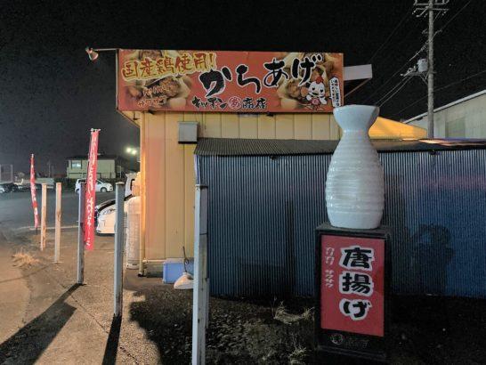 太田市 キッチンマルあ商店 からあげ