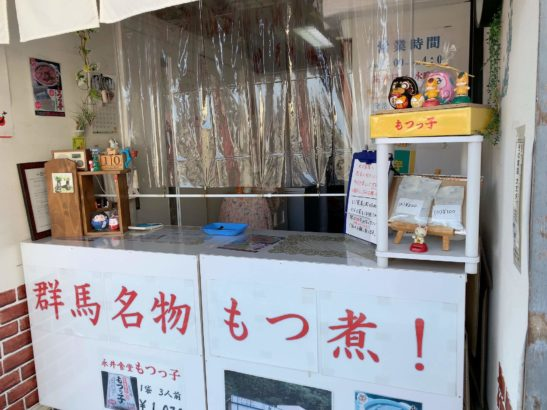 群馬県富岡市 永井食堂 富岡店 もつっ子 もつ煮