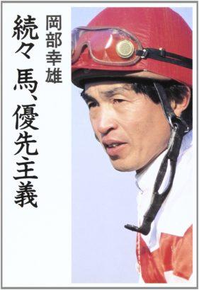 岡部幸雄 競馬 騎手 成績