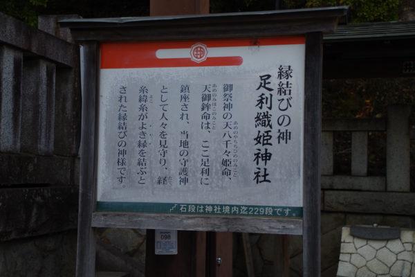 栃木県足利市 足利織姫神社 御朱印 日本夜景遺産