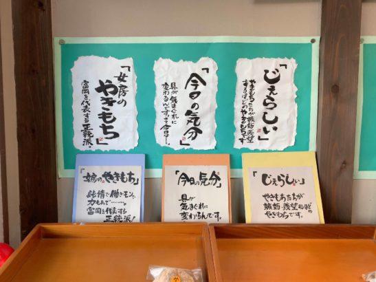 富岡市 おこじゅはん 富岡おやきいと 上州やきもち