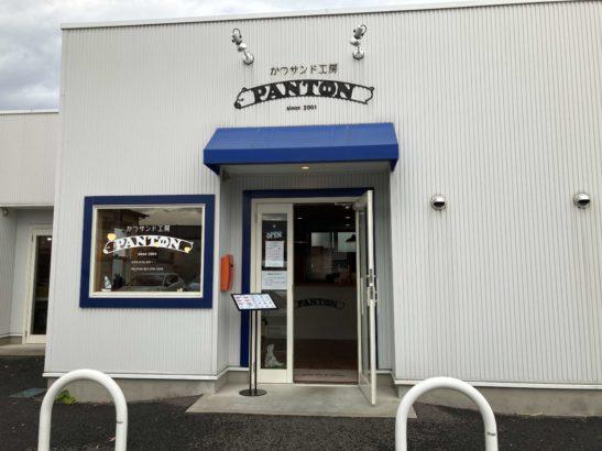 高崎市 PANTON パントン かつサンド