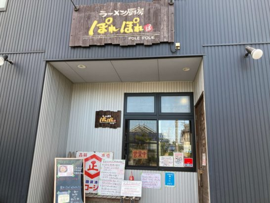 館林市 ラーメン厨房ぽれぽれ にこいちラーメン