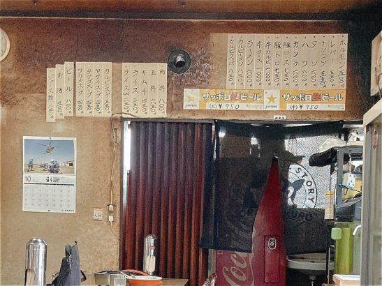 秘密のケンミンショー 東風 カルビラーメン 東吾妻町