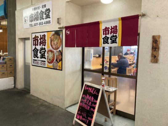 高崎総合卸売市場内 市場食堂 食事処