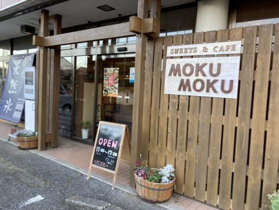太田市 スイーツ パフェ MOKUMOKU