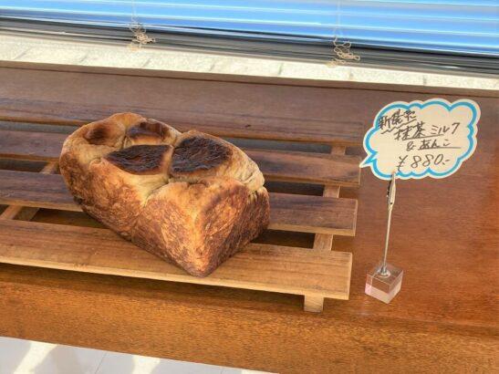高崎市 デニッシュ食パン LaLapana栞