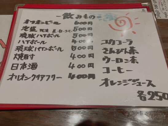 高崎市 沖縄料理 てぃーだ