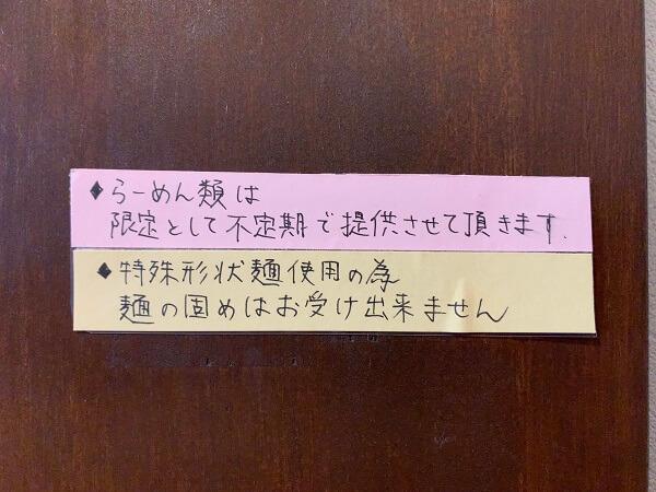 太田市 ラーメン うしおととり 汁なし担担麺