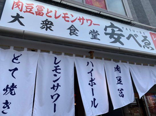 高崎駅東口 居酒屋 安べゑ