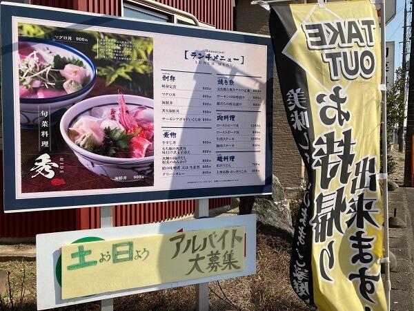 高崎市榛名町 旬菜料理秀 永井食堂 焼きそば