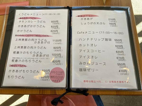 群馬県板倉町 うどんカフェハはらだ 冷汁うどん 麺-1グランプリ