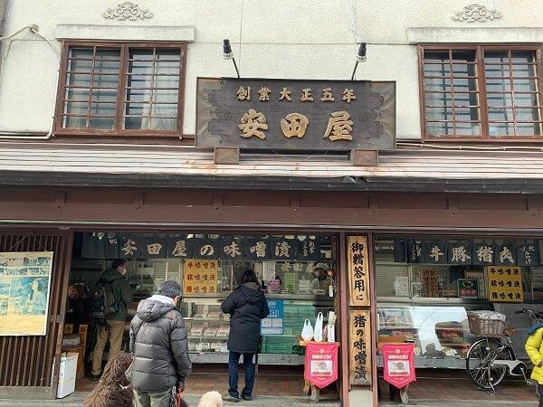 埼玉県秩父市 肉の安田屋 味噌漬 メンチ