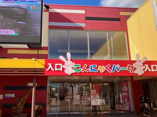群馬県富岡市 こんにゃくパーク こんにゃくパスタ こんにゃくラーメン こんにゃくそば