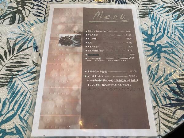 藤岡市 鬼カフェ 下久保ダムカレー