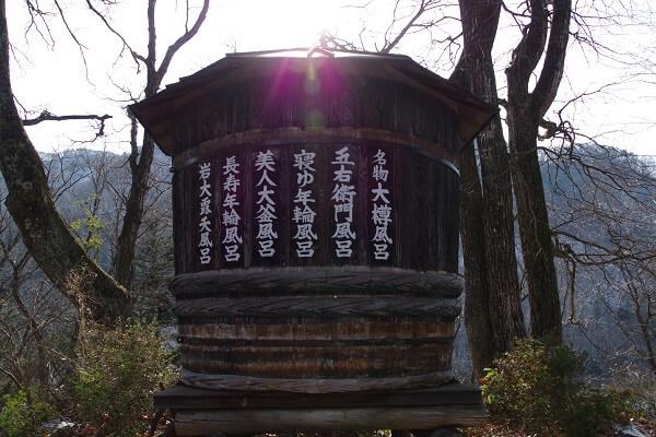 みなかみ町 猿ヶ京温泉 猿ヶ京城 御城印 上杉謙信